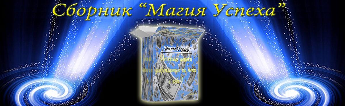 Сборник «Магия Успеха»