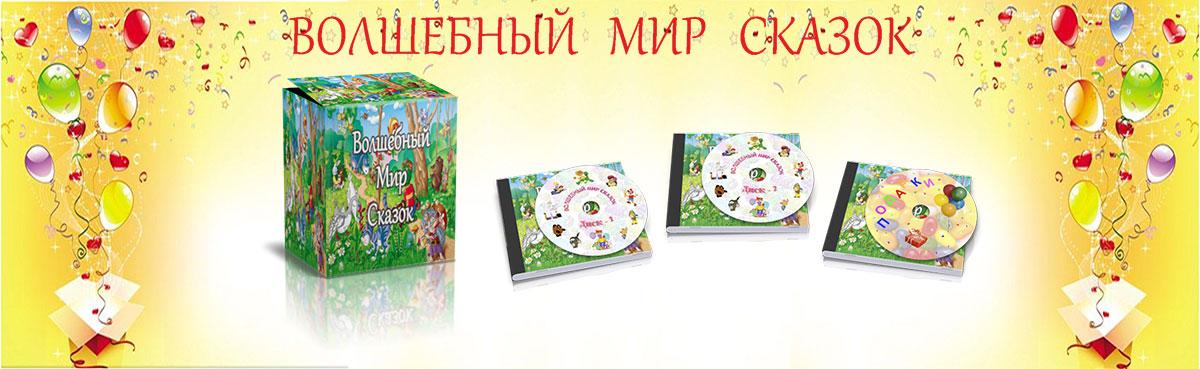 Сборник «Волшебный Мир Сказок»